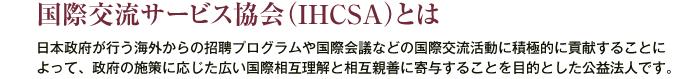国際交流サービス協会(IHCSA)とは
