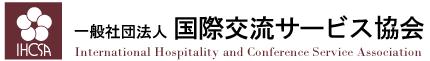 一般社団法人国際交流サービス協会